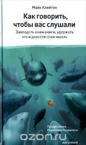 книга как говорить