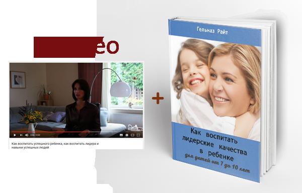 брошюра лидерские качества в ребенке