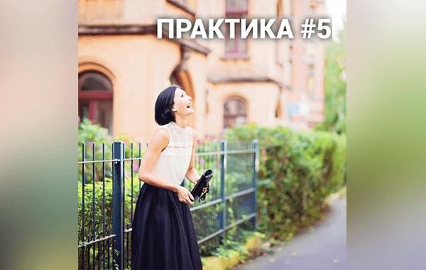 5 Практика «Любовь к себе и эгоизм»