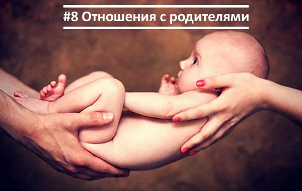 8 Практика на отношения с родителями